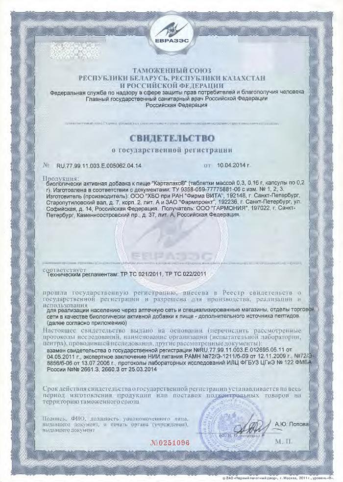 Караталакс - Свидетельство о Госрегистрации