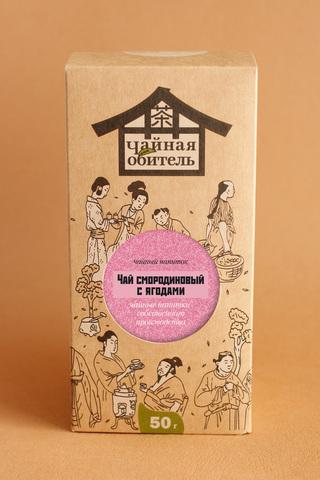 Чай смородиновый с ягодами в коробке 50гр