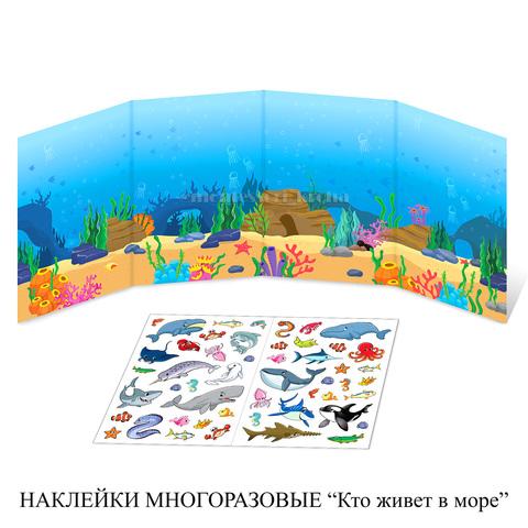 НАКЛЕЙКИ МНОГОРАЗОВЫЕ «Кто живет в море»