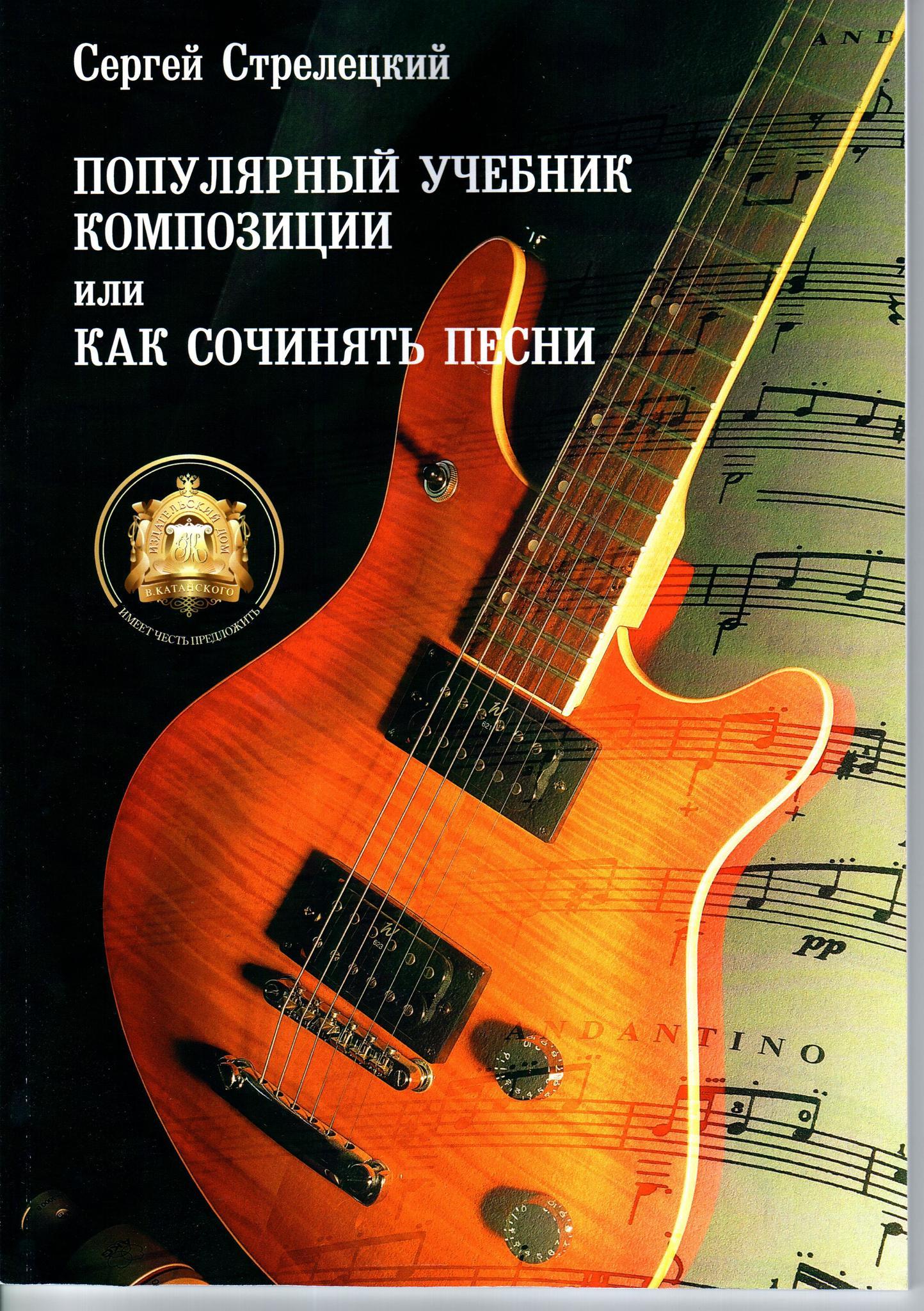 С. Стрелецкий. Популярный учебник композиции или Как сочинять песни