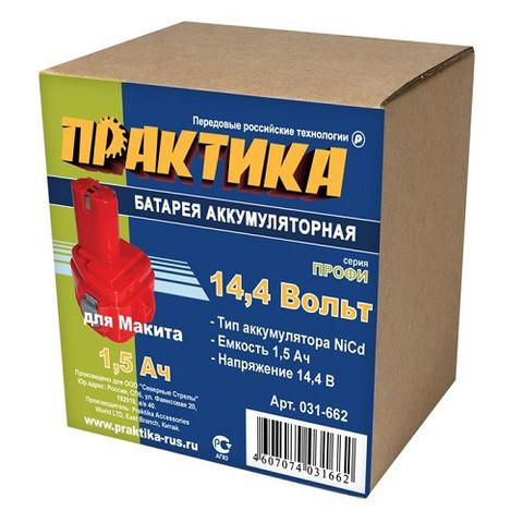 Аккумулятор для MAKITA ПРАКТИКА 14,4В, 1,5Ач, NiCd, коробка (031-662)