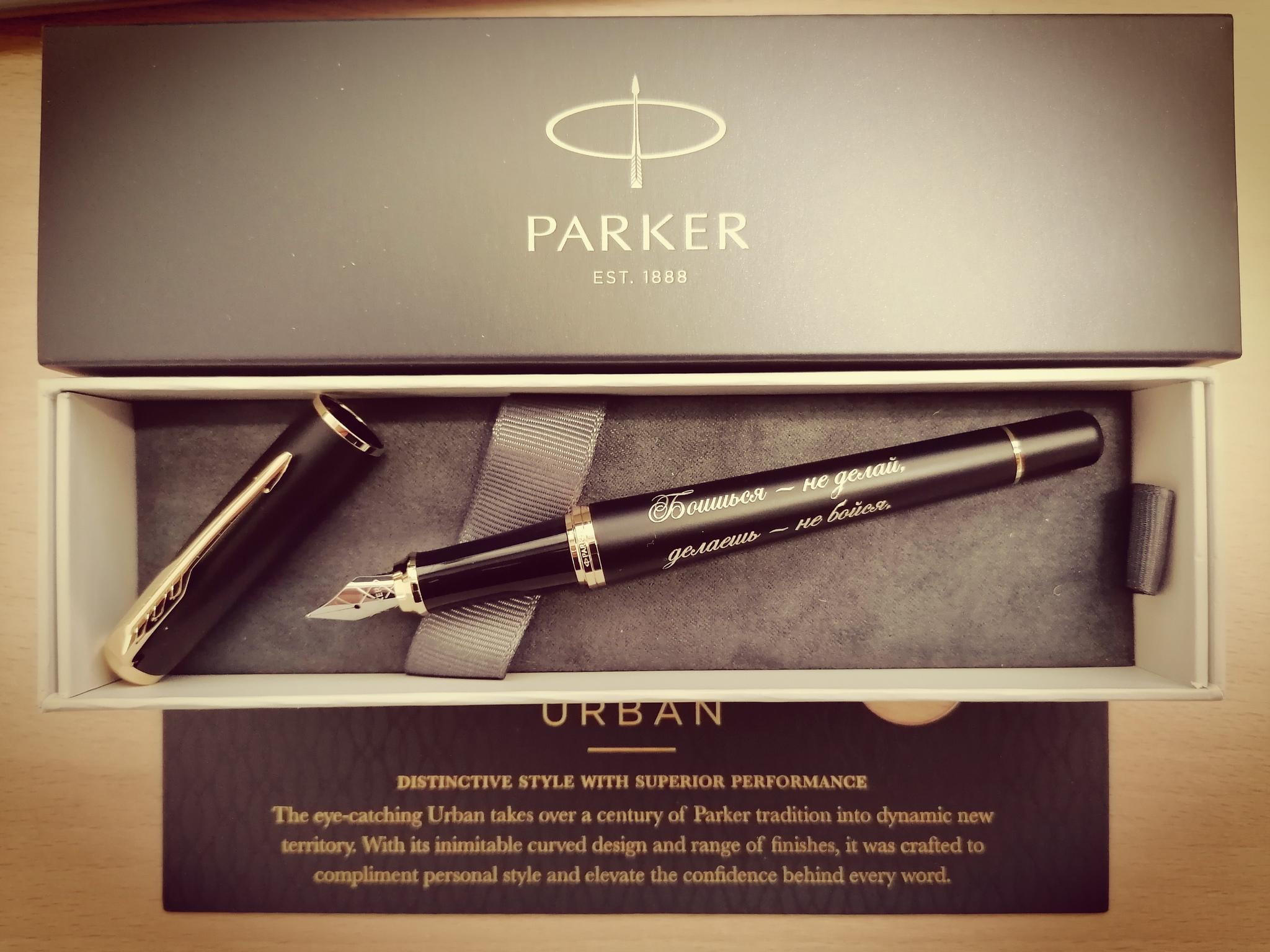 Пример № 25 (Перьевая) /  / Ручка: Parker Urban / Место нанесения: № 10 / Шрифт: Esenin script One / Артикул: 1931593
