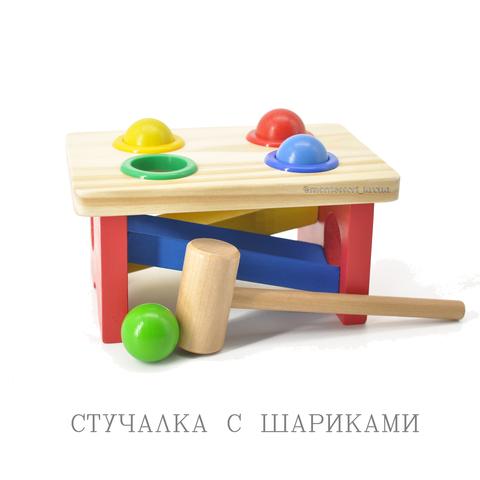 СТУЧАЛКА С ШАРИКАМИ