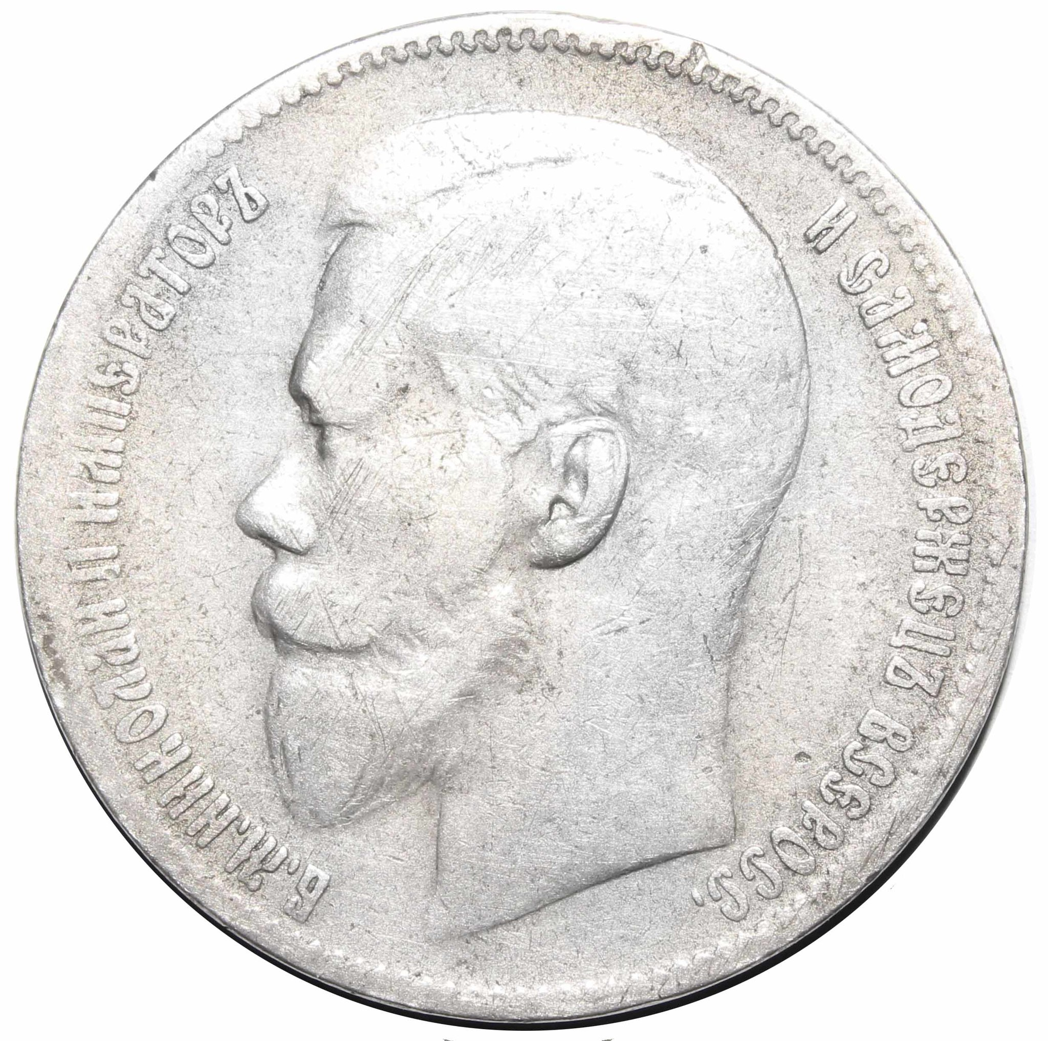 1 рубль. Николай II. (**). 1897 год. VF