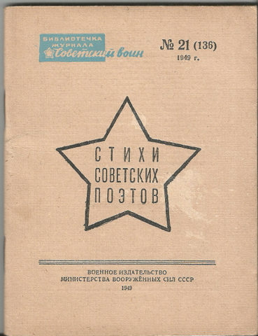 Стихи советских поэтов