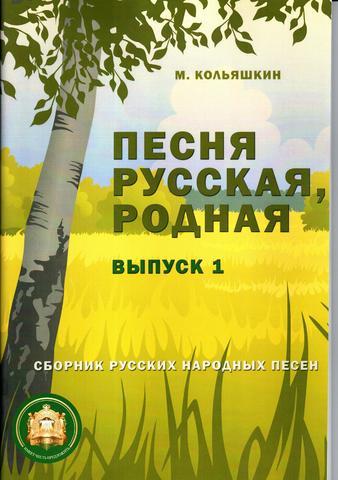 М. Кольяшкин. Песня русская родная. Выпуск 1