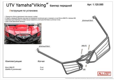 Бампер передний на Yamaha VIKING