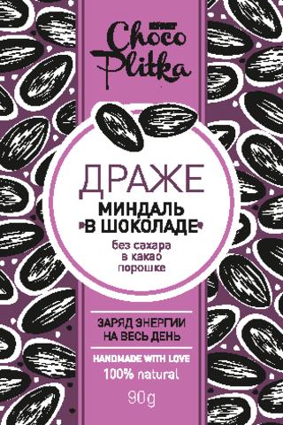 Chocoplitka, Миндаль в шоколаде без сахара в какао порошке, 90гр (пакет)