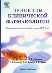 Принципы клинической фармакологии. Учебное пособие