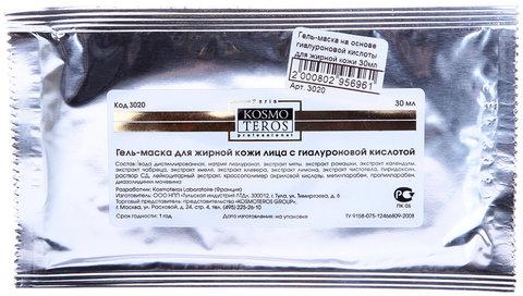 Гель-маска для жирной кожи лица с гиалуроновой кислотой Kosmoteros купить