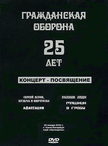 ГРАЖДАНСКАЯ ОБОРОНА: 25 Лет. Концерт - Посвящение