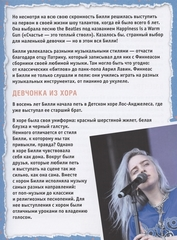 Billie Eilish. Большая книга фаната
