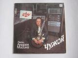 Андрей Мисин / Чужой (LP)