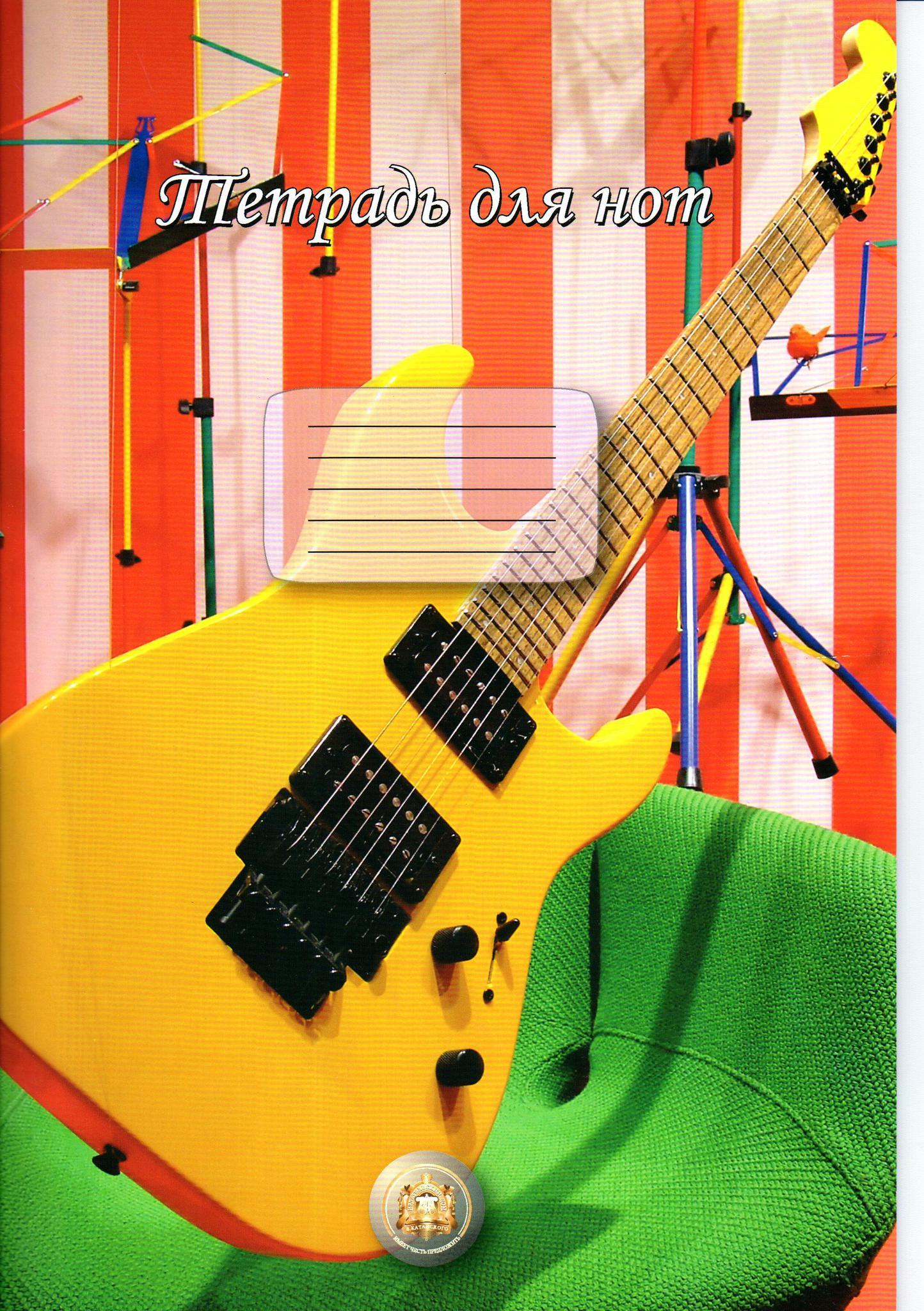 Тетрадь для нот. (гитара)