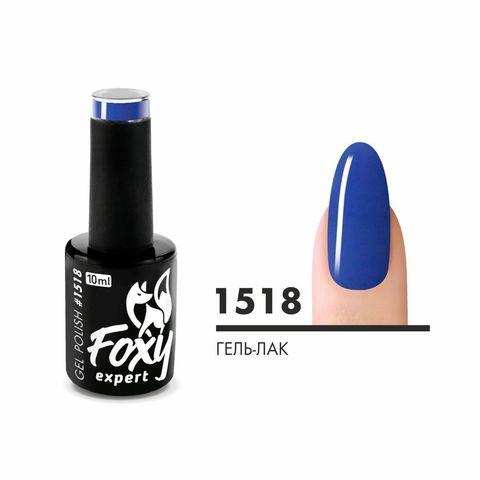 Гель-лак (Gel polish) #1518, 10 ml
