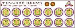 Развивающий набор наклеек «Русские добродетели: Потешки №3»