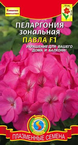 Семена Пеларгония Павла F1 зональная, Мнг