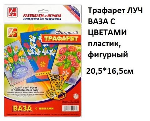Трафарет 17С1147-08 ЛУЧ Ваза с цветами