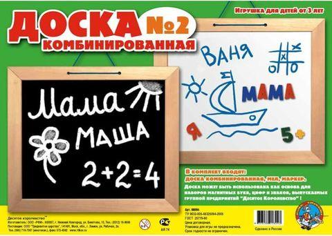 Доска комбинированная №2 арт. 00894