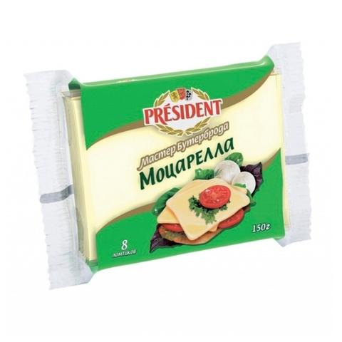 Сыр плавл PRESIDENT Мастер бутерброда Моцарелла 45% 150 гр в/у РОССИЯ