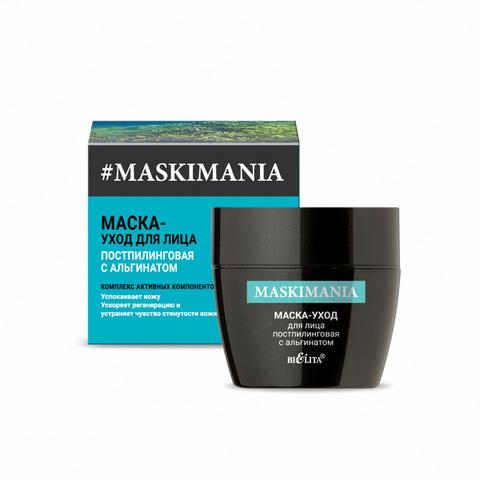 Маска-уход постпилинговая с альгинатом для лица , 50 мл ( Maskimania Кремовые маски для лица )