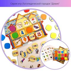 Логопедическая игра Домик Smile Decor П312