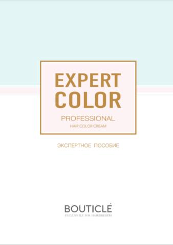 Экспертное пособие по красителю BOUTICLE