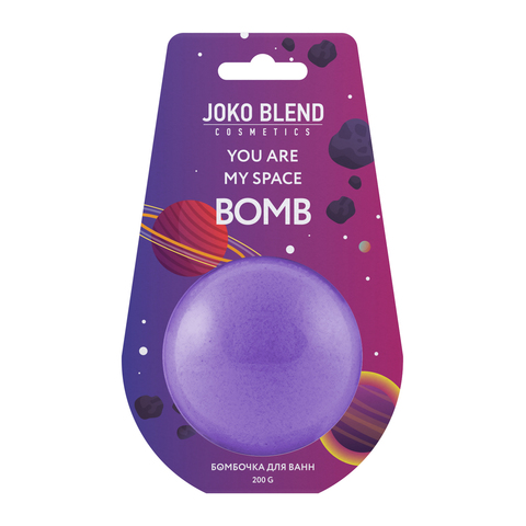 Бомбочка для ванн You are my space Joko Blend 200 г (1)