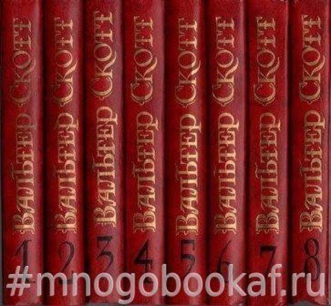 Вальтер Скотт. Собрание сочинений в восьми томах