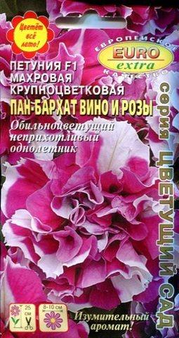 Семена Петуния Пан-бархат Вино и розы F1 махровая, Одн