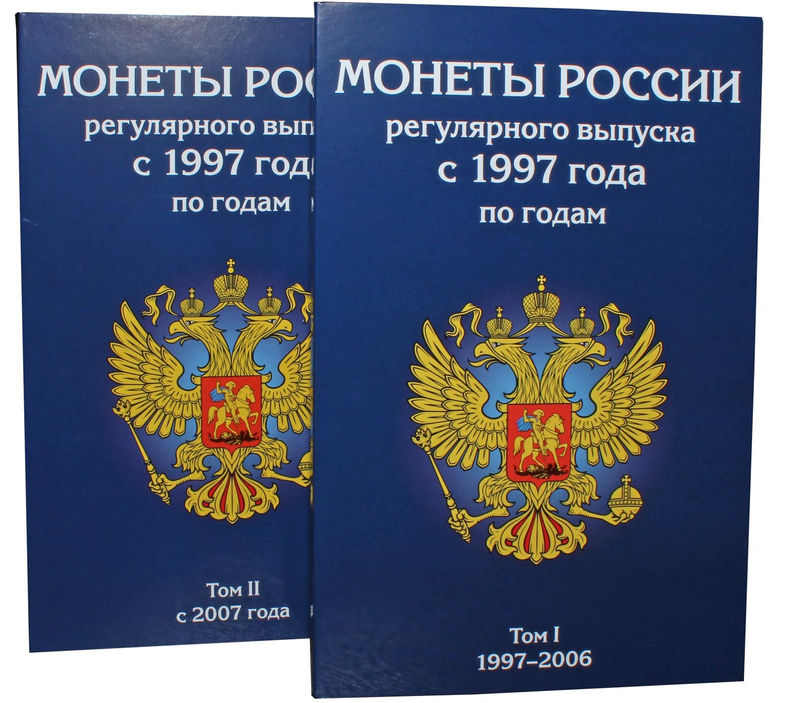 Набор альбомов для монет РФ регулярного выпуска с 1997 по 2018 гг. II тома