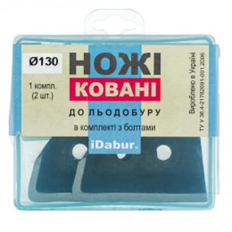 Комплект ножей Стандарт 110 мм в наборе, для ледобура iDabur (Айдабур)