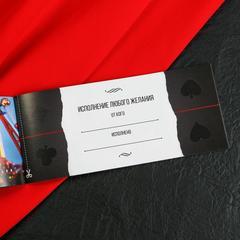 Игра-купоны для взрослых «Чековая книжка желаний»