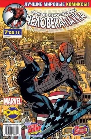 Новые приключения Человека-Паука №11