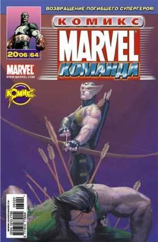 Marvel: Команда №64