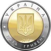 5 гривен. Севастополь. Украина. 2018 год. UNC