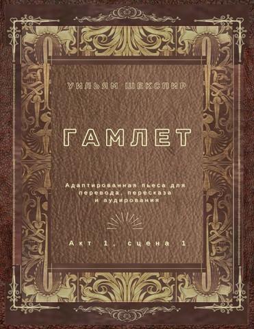 Гамлет. Акт 1, сцена 1. Адаптированная пьеса для перевода, пересказа и аудирования