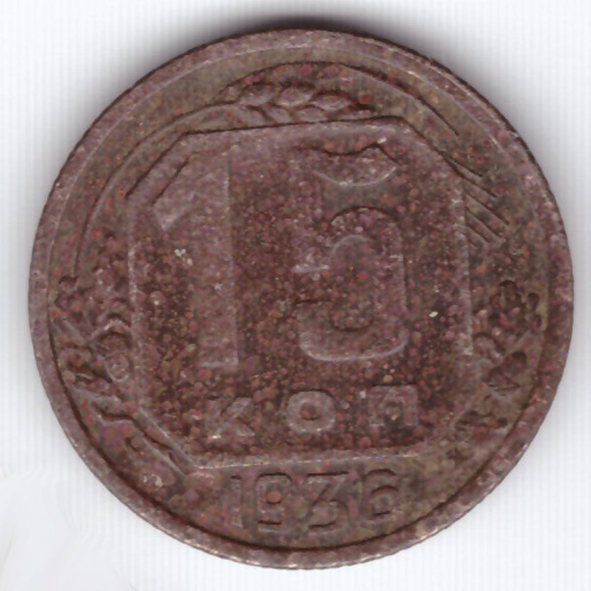 15 копеек 1936 года. G