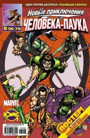 Новые приключения Человека-Паука №76