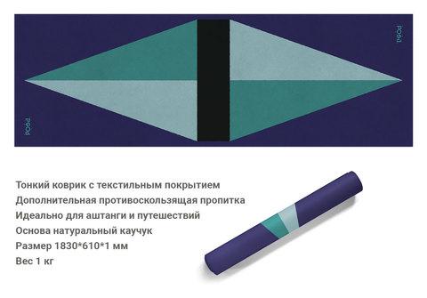 Коврик для йоги Asana Travel Brilliance 183*61*0,1 см из микрофибры и каучука