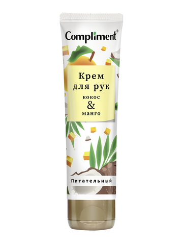Compliment Питательный крем для рук с маслом кокоса и маслом манго
