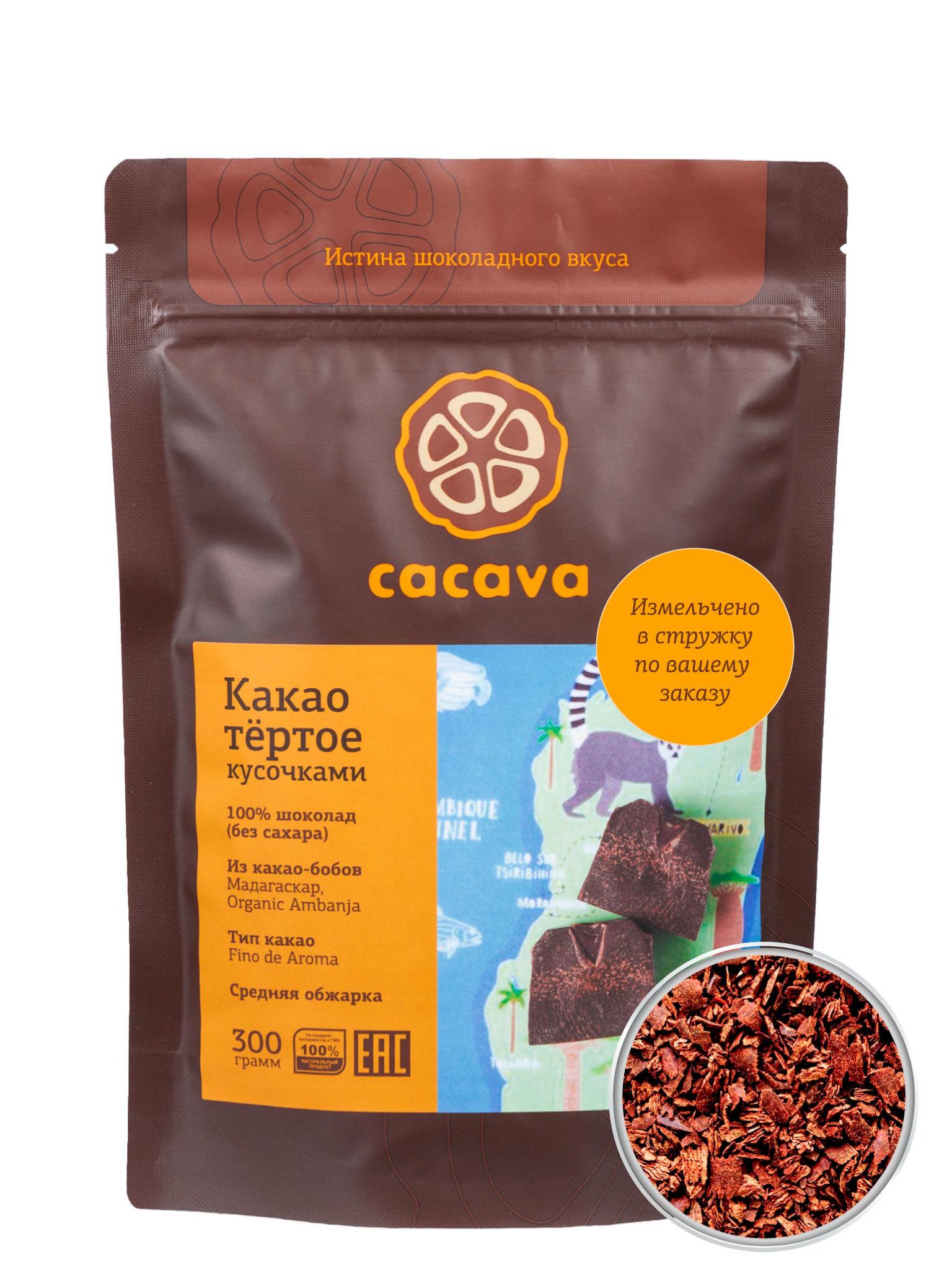 Какао тёртое в стружке (Мадагаскар, Organic Ambanja), упаковка 300 грамм
