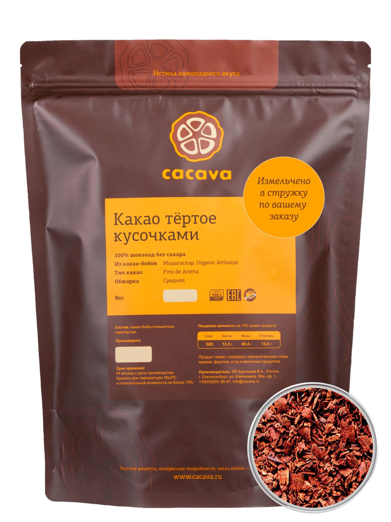 Какао тёртое в стружке (Мадагаскар, Organic Ambanja), упаковка 1 кг