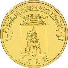 10 рублей Елец (ГВС) 2011 г. (UNC)