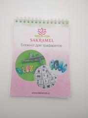Блокнот для хранения трафаретов Sakramel (30 листов)