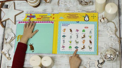Интерактивная книга «Мой первый французский»