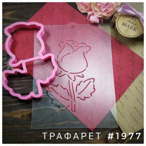 Набор №1977 - Роза