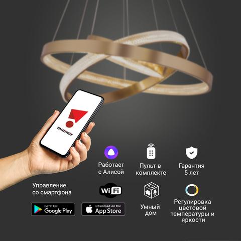 Светодиодная люстра с управлением по Wi-Fi 90276/3 медный