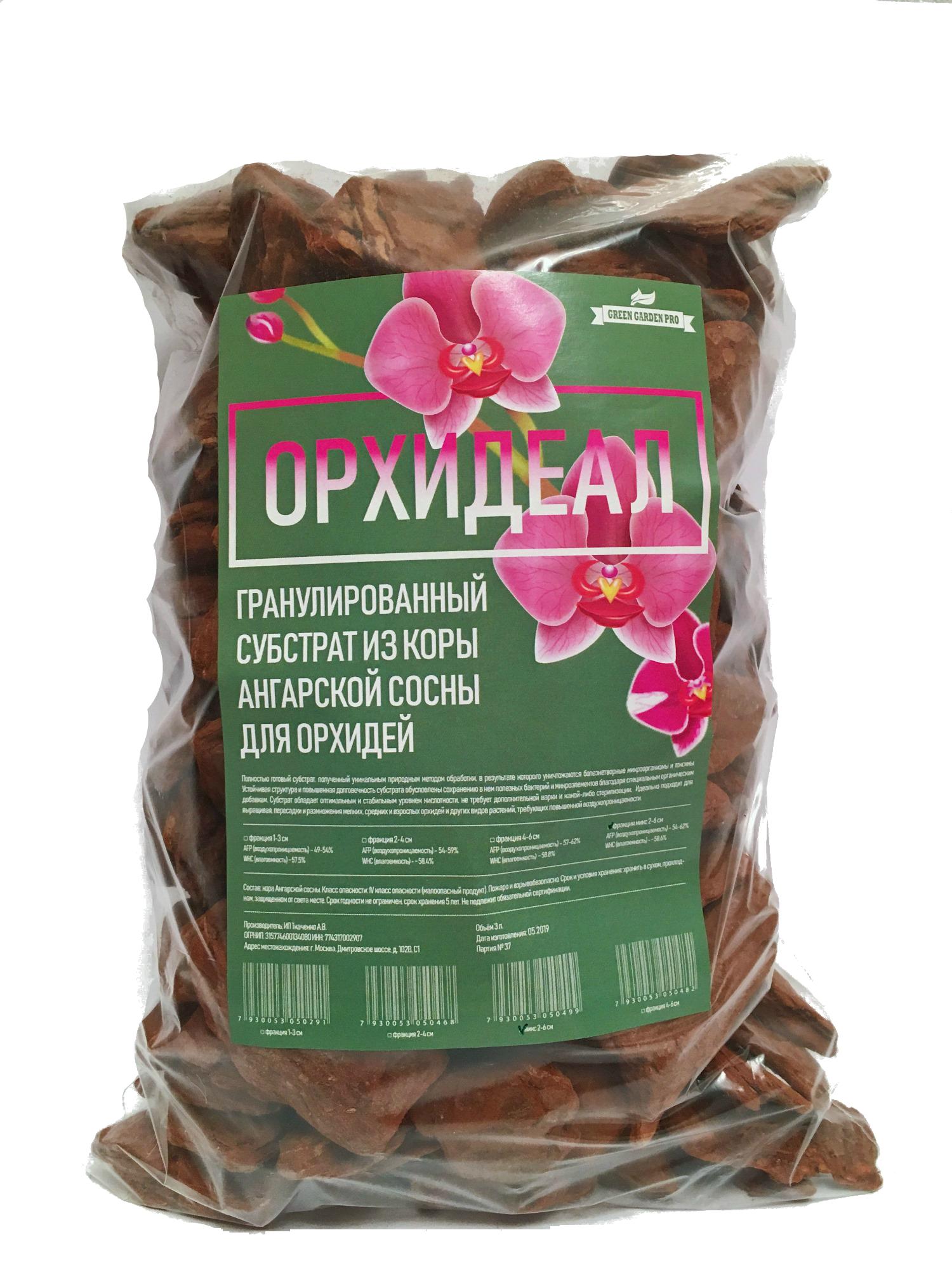 Гранулированный субстрат ОРХИДЕАЛ из коры Ангарской сосны для орхидей, фракция 2-6, 3л Green Garden Pro