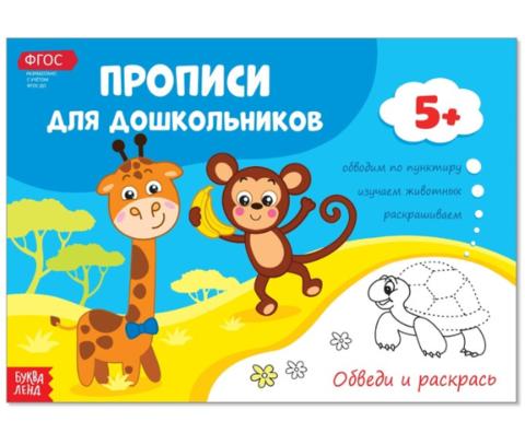 071-3124 Прописи для дошкольников «Обведи и раскрась», 16 страниц